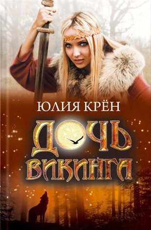 Дочь викинга
