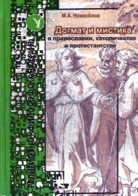 Догмат и мистика в Православии, Католичестве и Протестантстве