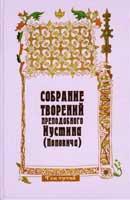 Догматика православной церкви. Дело Богочеловека. Сотериология [calibre 0.9.5]