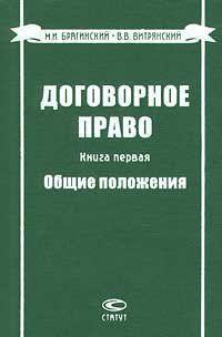 Договорное право. Книга первая. Общие положения
