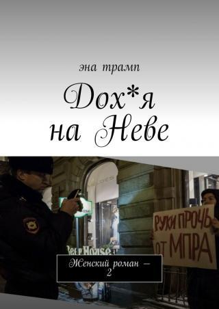 Дох*я на Неве (Женский роман — 2)