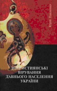 Дохристиянські вірування давнього населення України