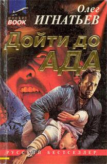 Дойти до ада [Инспектор Климов. Усл. No. (n+m)]