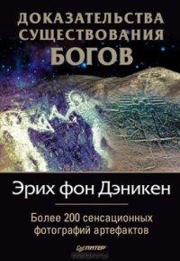 Доказательства существования богов [Более 200 сенсационных фотографий артефактов]