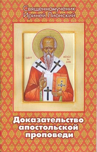 Доказательство Апостольской проповеди