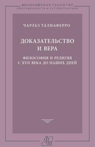 Доказательство и вера. Философия и религия с XVII века до наших дней