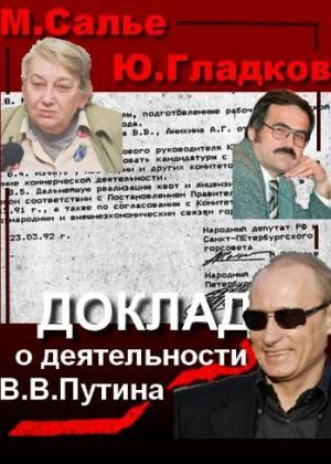 Доклад  о деятельности В.В. Путина на посту главы комитета по внешним связям мэрии Санкт-Петербурга