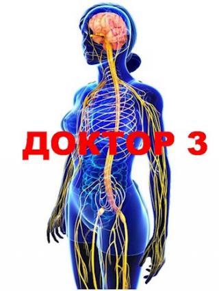 Доктор 3