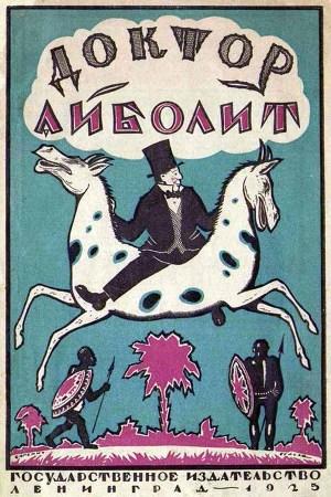 Доктор Айболит [Издание 1925 г.]