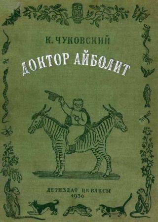 Доктор Айболит [Издание 1936 г.]