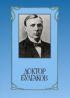 Доктор Булгаков