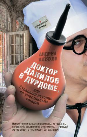 Доктор Данилов в дурдоме или Страшная история со счастливым концом