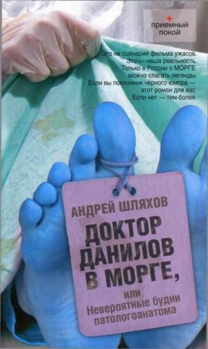 Доктор Данилов в морге, или Невероятные будни патологоанатома [HL]