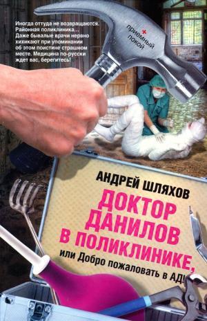 Доктор Данилов в поликлинике или Добро пожаловать в ад!