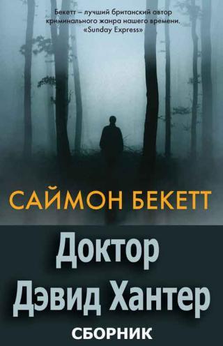 Доктор Дэвид Хантер [6 книг] [Компиляция]