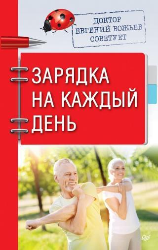 Доктор Евгений Божьев советует. Зарядка на каждый день