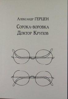Доктор Крупов. Сорока-воровка
