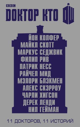 Доктор Кто. 11историй [антология]