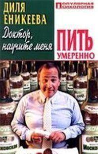 Доктор, научите меня пить умеренно