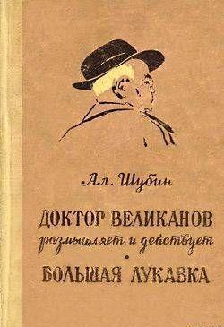 Доктор Великанов размышляет и действует