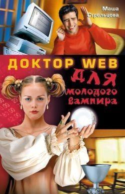 Доктор Web для молодого вампира