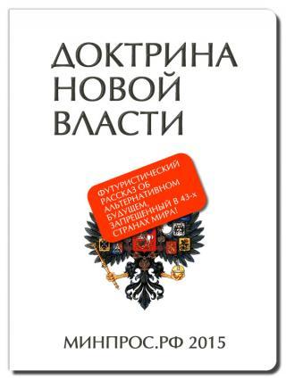 Доктрина Новой Власти