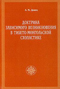 Доктрина зависимого возникновения в тибето-монгольской схоластике