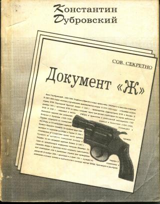 "Документ ""Ж"" (сборник)"