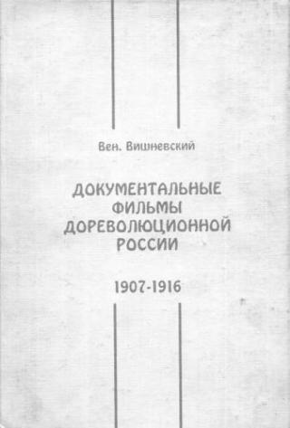 Документальные фильмы дореволюционной России
