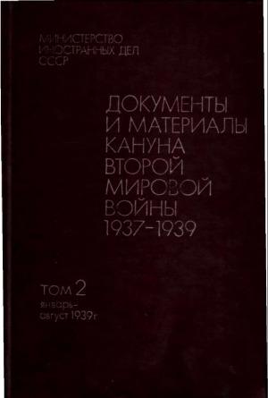 Документы и материалы кануна второй мировой войны. 1937 - 1939. Том 2. Январь - август 1939 г.