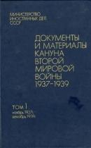 Документы и материалы кануна Второй мировой войны 1937-1939. Том 1. Ноябрь 1937 г. - декабрь 1938 г.