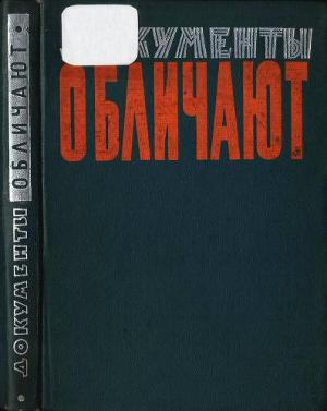 Документы обличают: Реакционная роль религии и церкви на территории Белоруссии