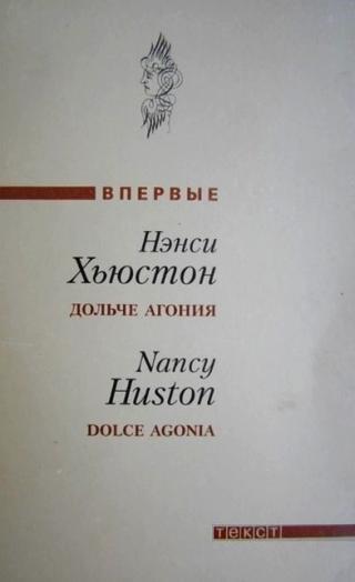 Дольче агония [Maxima-Library]