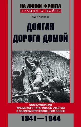 Долгая дорога домой [Воспоминания крымского татарина об участии в Великой Отечественной войне, 1941–1944]