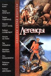 Долги предков [Debt of Bones-ru]