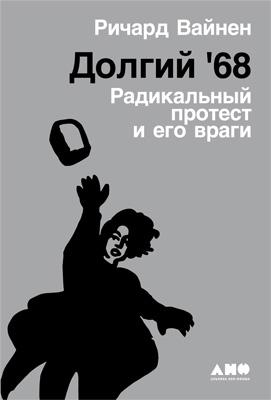 Долгий '68: Радикальный протест и его враги