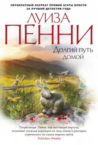 Долгий путь домой [The Nature of the Beast - ru]