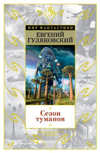 Долгий восход на Энне (Сезон туманов - 2)