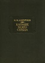 Долгоруков И. М. Капище моего сердца, или Словарь всех тех лиц, с коими я был в разных отношениях в течение моей жизни