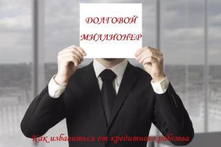 Долговой миллионер: как избавиться от кредитного рабства
