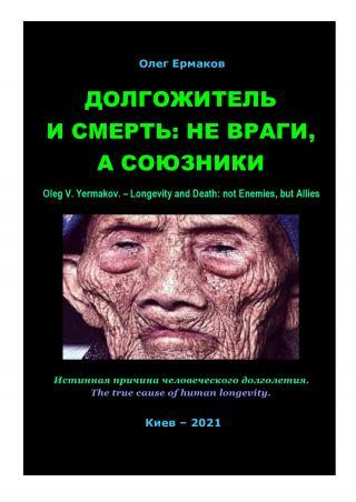 Долгожитель и смерть: не враги, а союзники