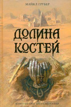 Долина костей