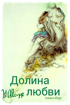 Долина любви (СИ)