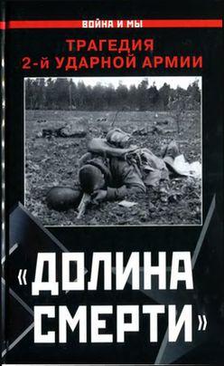 «Долина смерти». Трагедия 2-й ударной армии