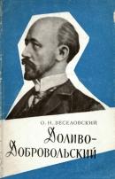 Доливо-Добровольский (1862-1919)