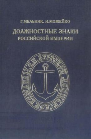 Должностные знаки Российской империи. 1993г