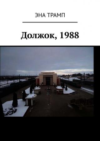 Должок, 1988