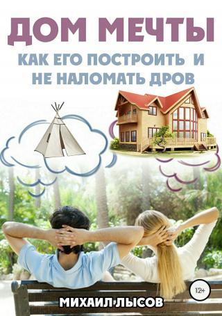 Дом мечты: Как его построить и не наломать дров? [calibre 3.20.0]