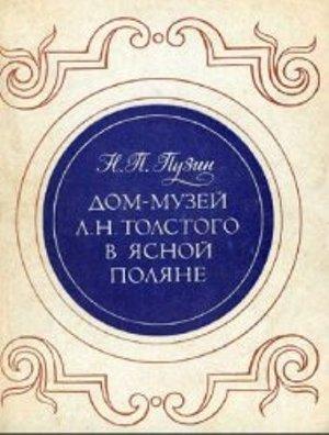 Дом-музей Л.Н. Толстого в Ясной Поляне