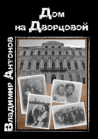 Дом на Дворцовой